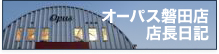 bnr_orpus_iwata.jpg