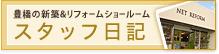 bnr_toyohashi_blog.jpg
